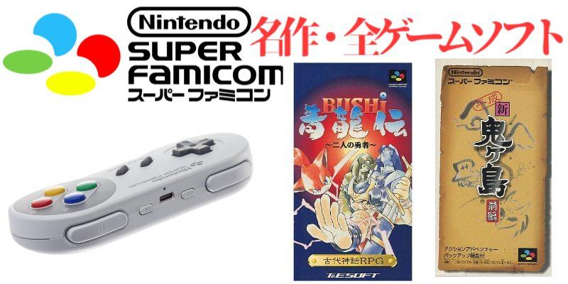 スーパーファミコン