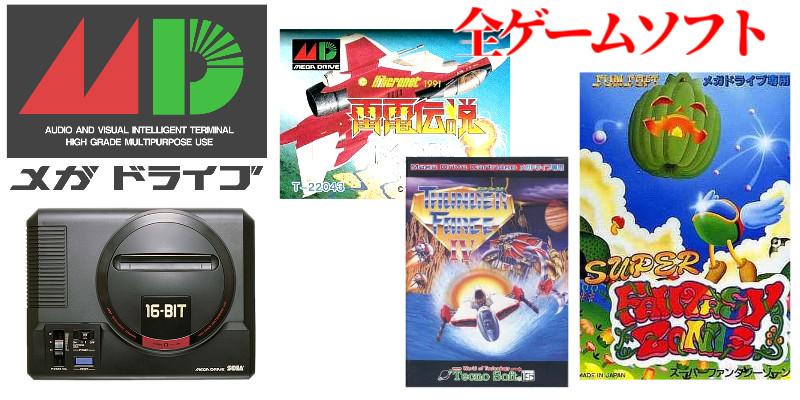 メガドライブ ゲームソフト