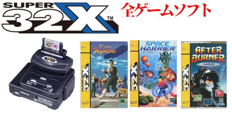 スーパー32X メガドライブ