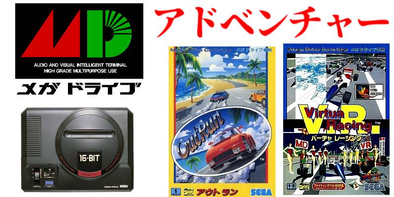 メガドライブ レースゲーム
