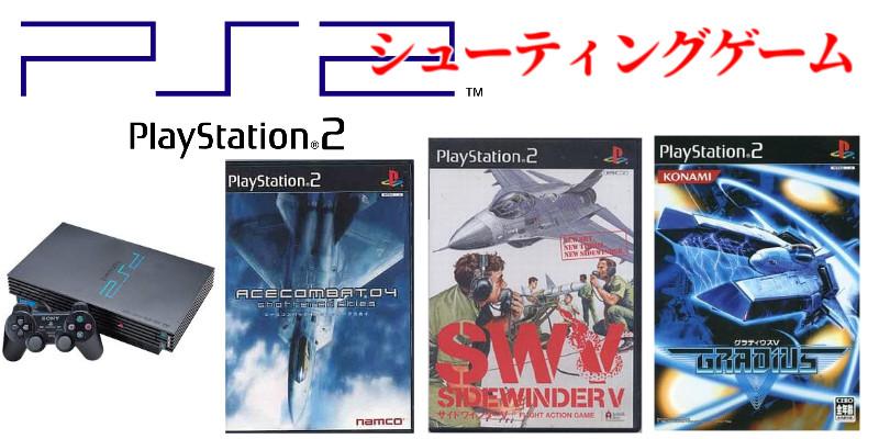 PS2 シューティングゲーム