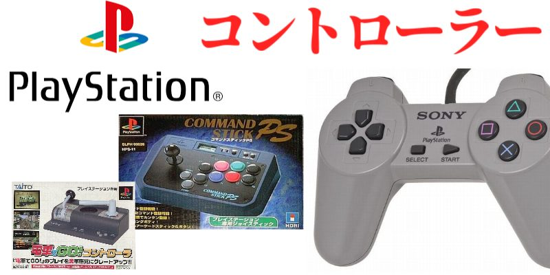 プレイステーション コントローラー