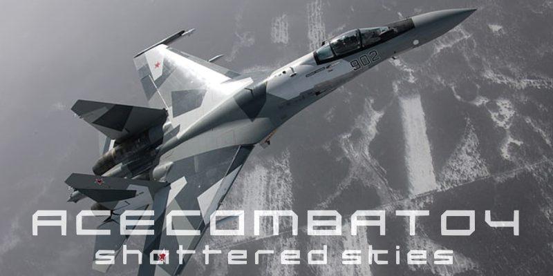エースコンバット04