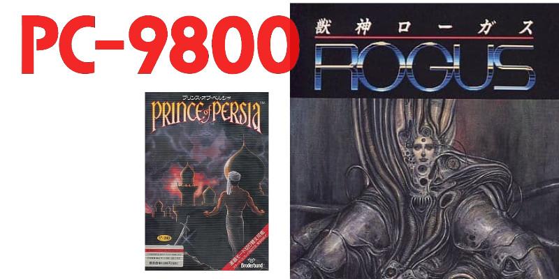 PC98 アクションゲーム
