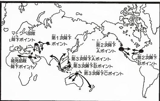 ジオン 地球侵攻作戦